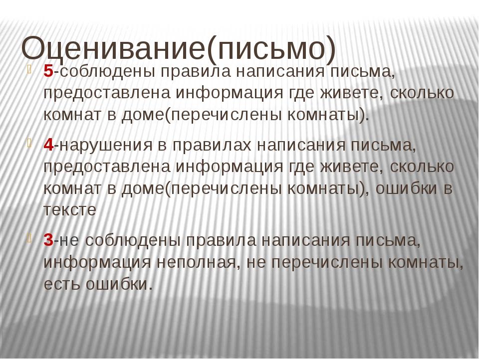 Оценивание(письмо) 5-соблюдены правила написания письма, предоставлена информ...
