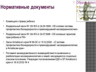 Нормативные документы Конвенция о правах ребенка Федеральный закон № 120-ФЗ о