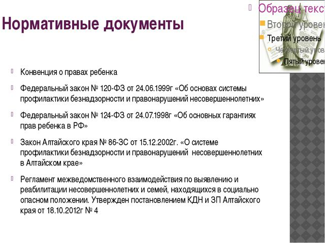 Нормативные документы Конвенция о правах ребенка Федеральный закон № 120-ФЗ о...