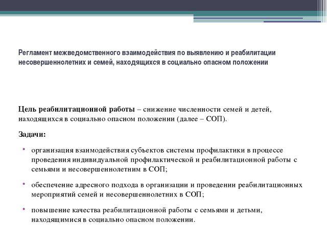 Регламент межведомственного взаимодействия по выявлению и реабилитации несов...