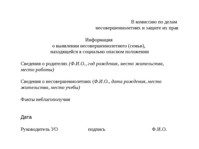 В комиссию по делам несовершеннолетних и защите их прав Информация о выявлен...