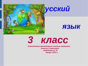 класс Подготовила презентацию учитель начальных классов 1 категории Анкудинов