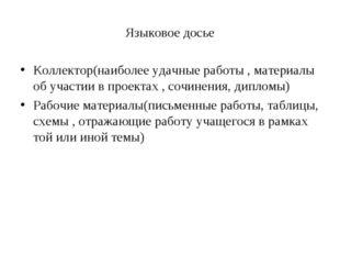 Языковое досье Коллектор(наиболее удачные работы , материалы об участии в про