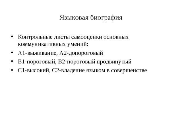 Языковая биография Контрольные листы самооценки основных коммуникативных умен...