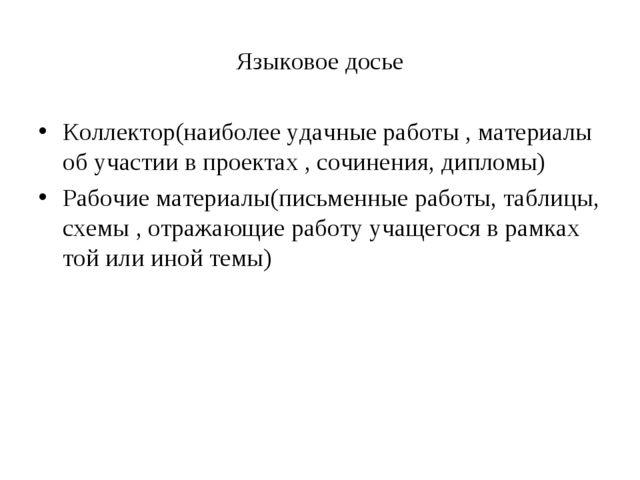 Языковое досье Коллектор(наиболее удачные работы , материалы об участии в про...