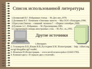 Список использованной литературы 1.Белинский В.Г. Избранные статьи. – М.:Дет
