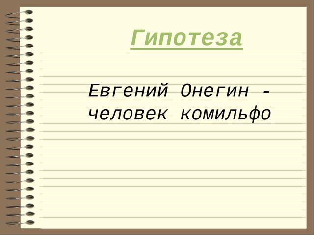Евгений Онегин - человек комильфо Гипотеза