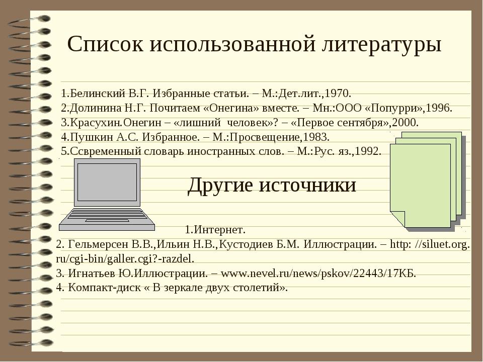 Список использованной литературы 1.Белинский В.Г. Избранные статьи. – М.:Дет...