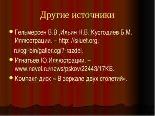 Другие источники Гельмерсен В.В.,Ильин Н.В.,Кустодиев Б.М. Иллюстрации. – htt