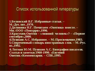 Список использованной литературы 1.Белинский В.Г. Избранные статьи. – М.:Дет.