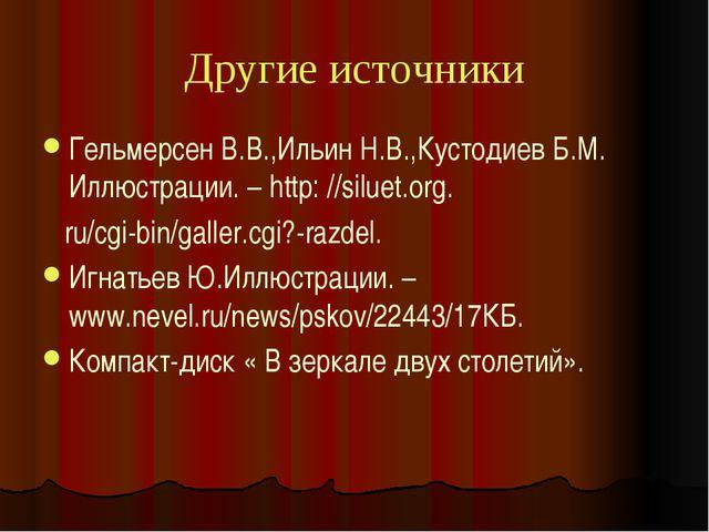 Другие источники Гельмерсен В.В.,Ильин Н.В.,Кустодиев Б.М. Иллюстрации. – htt...