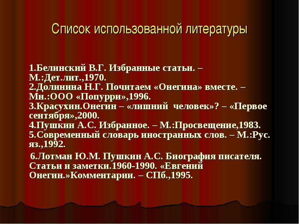 Список использованной литературы 1.Белинский В.Г. Избранные статьи. – М.:Дет....