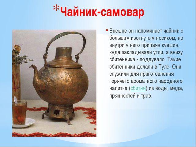 Чайник-самовар Внешне он напоминает чайник с большим изогнутым носиком, но вн...