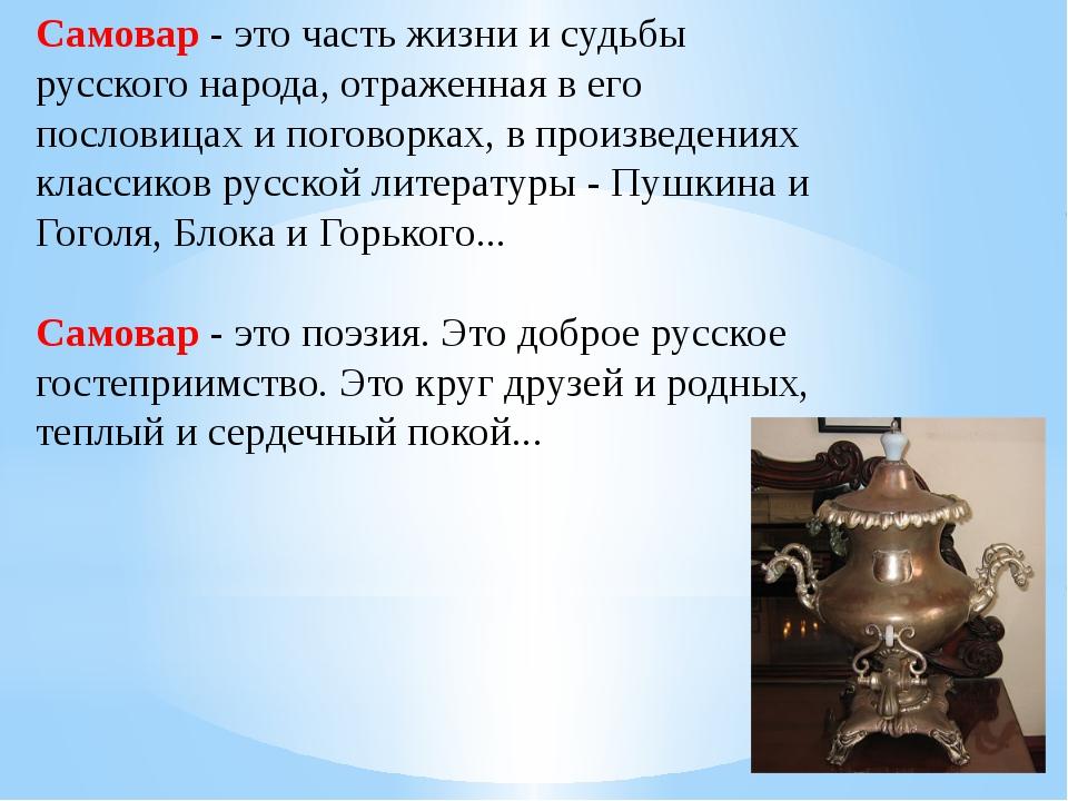 Самовар - это часть жизни и судьбы русского народа, отраженная в его пословиц...