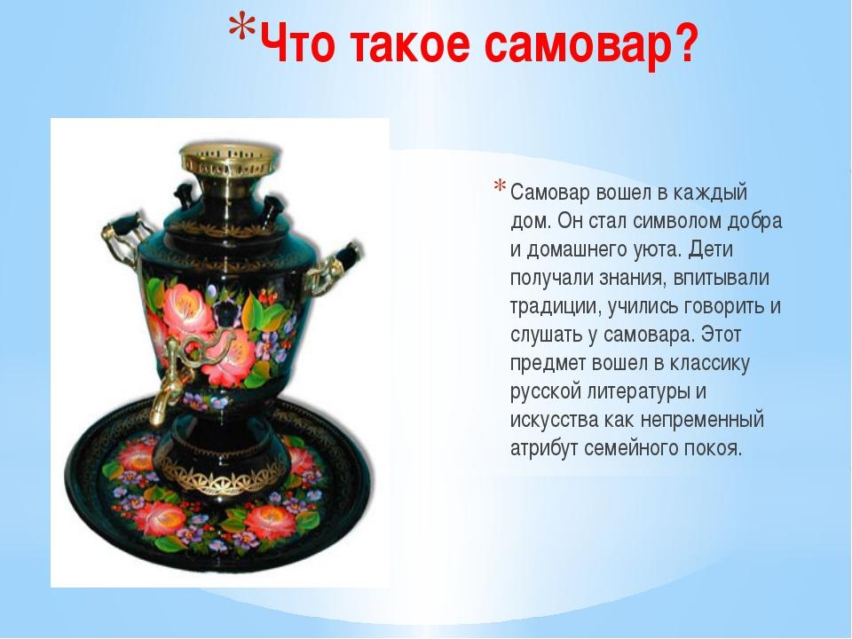 """Что такое самовар? В Словаре русского языка говорится: """"Самовар - металличес..."""