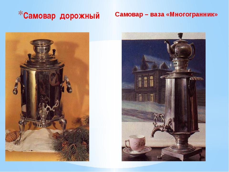 Самовар дорожный Самовар – ваза «Многогранник»
