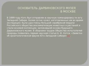 ОСНОВАТЕЛЬ ДАРВИНОВСКОГО МУЗЕЯ В МОСКВЕ В 1899 годуКотс был отправлен в науч