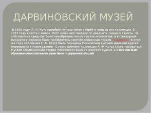 ДАРВИНОВСКИЙ МУЗЕЙ В 1909 году А.Ф.Котс приобрёл чучела сотен зверей и птиц