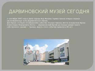 ДАРВИНОВСКИЙ МУЗЕЙ СЕГОДНЯ 2 сентября 1995 года вДень города мэр Москвы торж