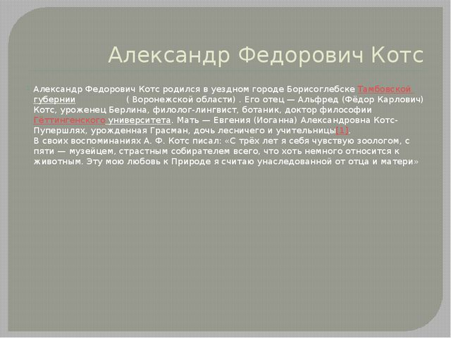 Александр Федорович Котс Александр Федорович Котс родился в уездном городе Бо...