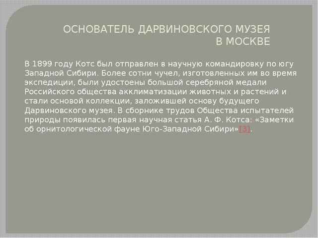 ОСНОВАТЕЛЬ ДАРВИНОВСКОГО МУЗЕЯ В МОСКВЕ В 1899 годуКотс был отправлен в науч...