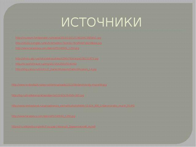 ИСТОЧНИКИ http://museum.fondpotanin.ru/media/2015/10/11/1240194138/foto1.jpg...