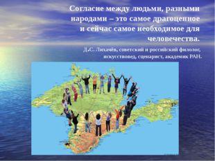Согласие между людьми, разными народами – это самое драгоценное и сейчас сам