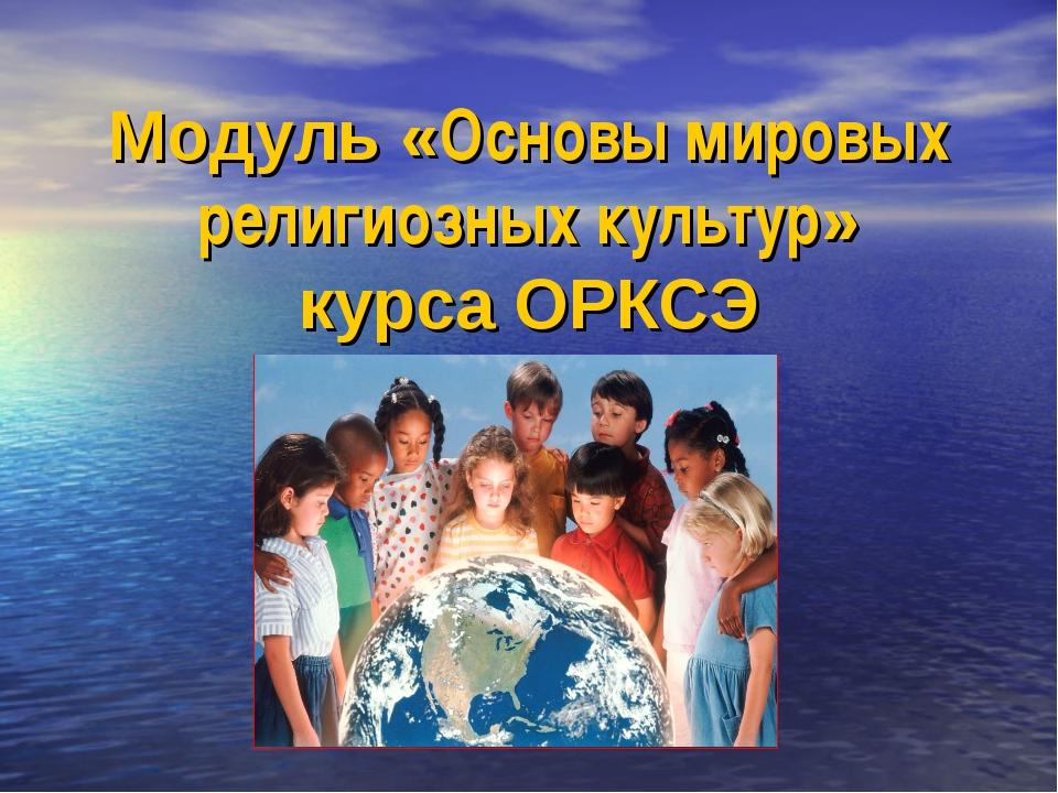 Модуль «Основы мировых религиозных культур» курса ОРКСЭ