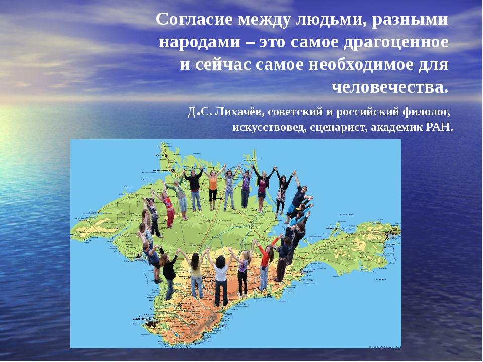Согласие между людьми, разными народами – это самое драгоценное и сейчас сам...
