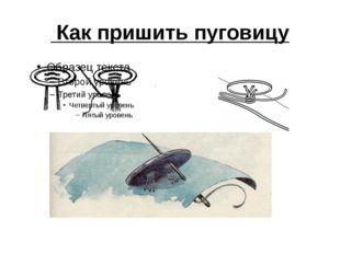 Как пришить пуговицу