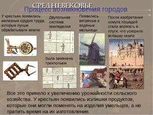 Процесс возникновения городов У крестьян появились железные орудия труда, кот