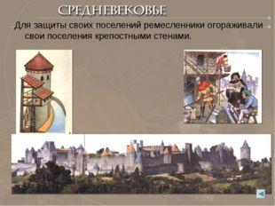 Для защиты своих поселений ремесленники огораживали свои поселения крепостным