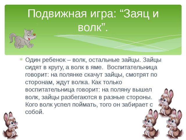 Один ребенок – волк, остальные зайцы. Зайцы сидят в кругу, а волк в яме. Восп...