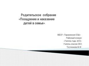 Родительское собрание «Поощрение и наказание детей в семье» МБОУ «Тарасинска