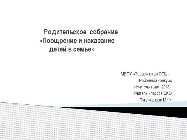Родительское собрание «Поощрение и наказание детей в семье» МБОУ «Тарасинска...