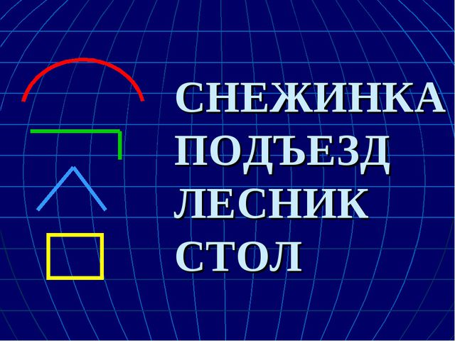 СНЕЖИНКА ПОДЪЕЗД ЛЕСНИК СТОЛ