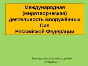 Международная (миротворческая) деятельность Вооружённых Сил Российской Федера
