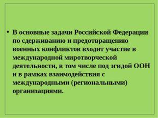 В основные задачи Российской Федерации по сдерживанию и предотвращению военн