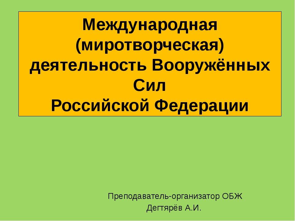 Международная (миротворческая) деятельность Вооружённых Сил Российской Федера...