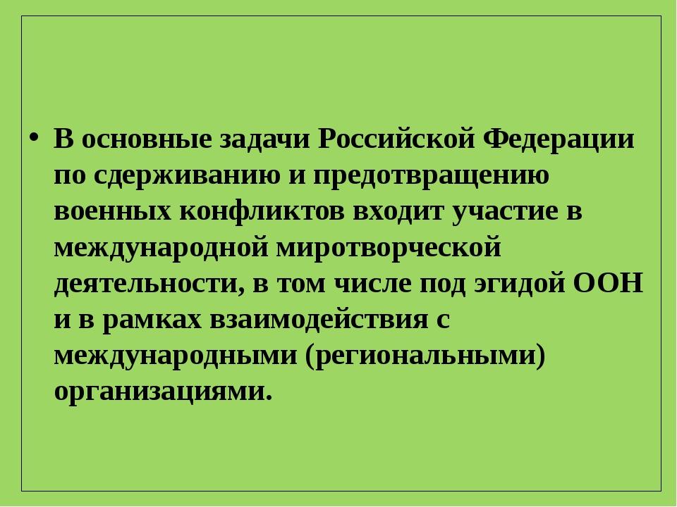 В основные задачи Российской Федерации по сдерживанию и предотвращению военн...