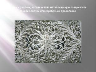 Скань – рисунок, напаянный на металлическую поверхность тонкой золотой или се