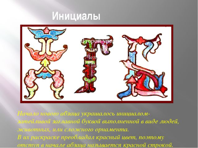 Инициалы Начало нового абзаца украшалось инициалом-затейливой заглавной букво...