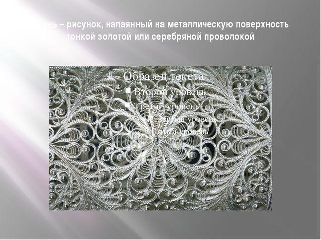 Скань – рисунок, напаянный на металлическую поверхность тонкой золотой или се...