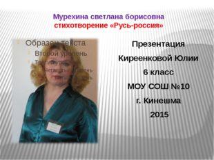 Мурехина светлана борисовна стихотворение «Русь-россия» Презентация Киреенков