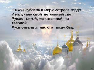 С икон Рублева в мир смотрела гордо И излучала свой нетленный свет. Рукою то