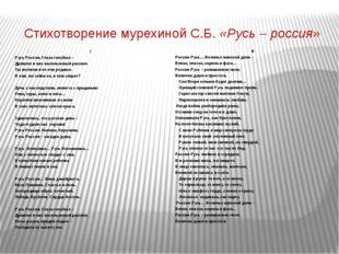 Стихотворение мурехиной С.Б. «Русь – россия» I Русь-Россия. Глаза голубые – Д