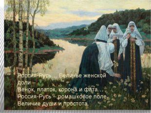 Россия-Русь… Величье женской доли – Венок, платок, корона и фата… Россия-Рус