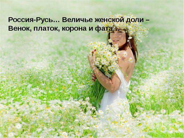 Россия-Русь… Величье женской доли – Венок, платок, корона и фата…