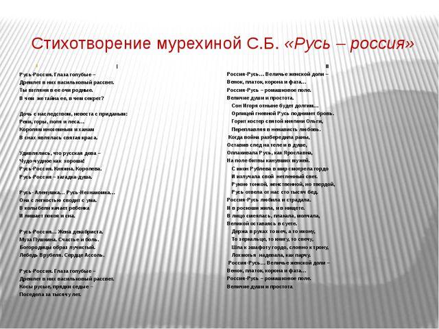 Стихотворение мурехиной С.Б. «Русь – россия» I Русь-Россия. Глаза голубые – Д...