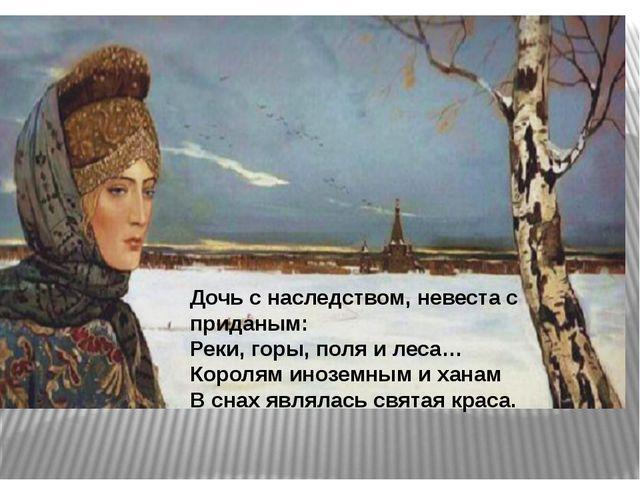 Дочь с наследством, невеста с приданым: Реки, горы, поля и леса… Королям и...